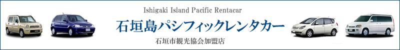 石垣島パシフィックレンタカー