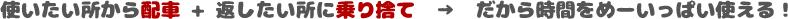 石垣島パシフィックレンタカーの特徴
